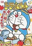 ドラえもん笑顔はじける大収穫祭!!編 (My First Big)