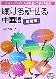 聴ける話せる中国語 応用編―シャドーイングメソッドを使って学ぶ中国語