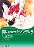 罠にかかったシンデレラ (ハーレクインコミックス)