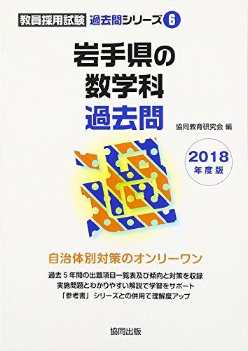 岩手県の数学科過去問 2018年度版 (教員採用試験「過去問」シリーズ)