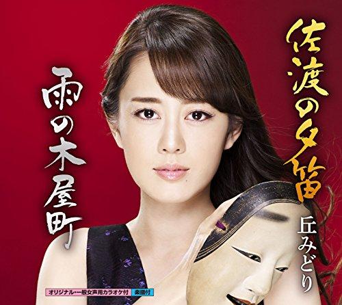 佐渡の夕笛/雨の木屋町(CD)