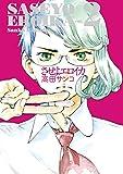 させよエロイカ(2) (ビッグコミックス)