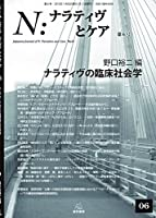 N:ナラティヴとケア 第6号――ナラティヴの臨床社会学