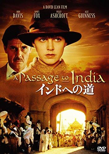 インドへの道 [DVD]