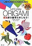 Let's enjoy ORIGAMI昆虫折り紙をたのしもう! (大人と子どものあそびの教科書)