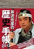井沢元彦の歴史手帳 2013 -