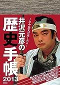 井沢元彦『井沢元彦の歴史手帳 2013』の表紙画像