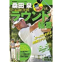 桑田泉 Golf 実戦ラウンドの極意