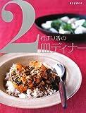 行正り香の2皿ディナー (ESSEの本) 画像