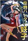 魔物ハンター妖子 (ヒットコミックス)