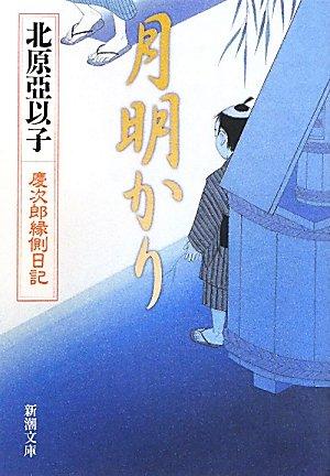 月明かり―慶次郎縁側日記 (新潮文庫)の詳細を見る