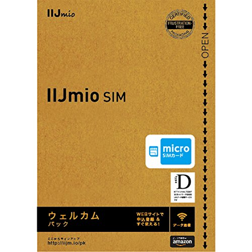 【Amazon.co.jp 限定】IIJmio SIMカード ウェルカムパック マイクロSIM 2GB×12ヵ月増量キャンペーン中! ! IM-B095