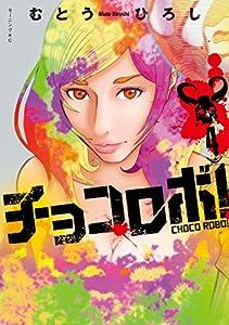 チョコロボ!(4) (コミックDAYSコミックス)