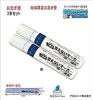 工業用消えないマーカー極太・FA-KGMJ-02HY(お急ぎ便) (青2本)
