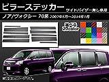 AP ピラーステッカー カーボン調 トヨタ ノア/ヴォクシー 70系 サイドバイザー無し用 2007年06月~2014年01月 ボルドー AP-CF214-BD 入数:1セット(10枚)