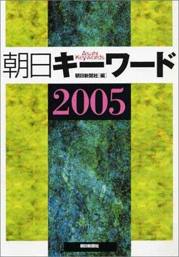 朝日キーワード〈2005〉の詳細を見る