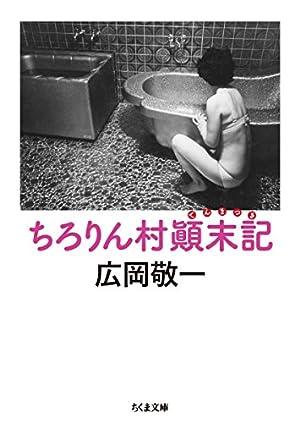 ちろりん村顛末記 (ちくま文庫)