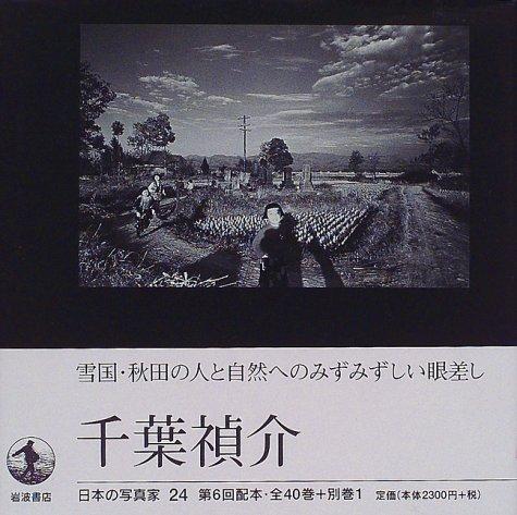 日本の写真家〈24〉千葉禎介