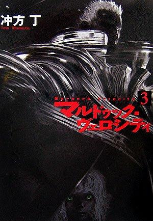 マルドゥック・ヴェロシティ 3 (ハヤカワ文庫JA)の詳細を見る