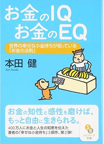 お金のIQ お金のEQ (サンマーク文庫)の詳細を見る