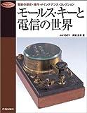 モールス・キーと電信の世界―電鍵の歴史・操作・メインテナンス・コレクション (Radio Classics Books)