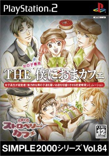 {PS2}SIMPLE2000シリーズ Vol.84 THE 僕におまカフェ 〜きまぐれストロベリーカフェ〜 20050804