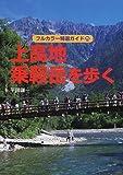 上高地・乗鞍岳を歩く (フルカラー特選ガイド)
