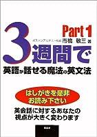 3週間で英語が話せる魔法の英文法1 CD付