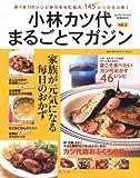 小林カツ代まるごとマガジン vol.2 (saita mook)