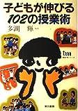 子どもが伸びる102の授業術 (東書TMシリーズ)