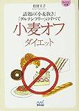 小麦オフダイエット (マイナビ文庫)