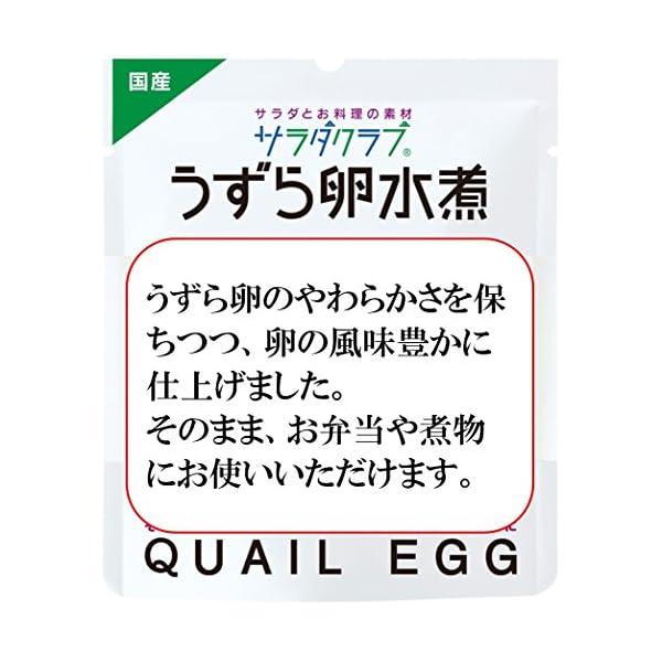 サラダクラブ うずら卵水煮(国産) 6個入り×10個の紹介画像2