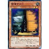 【 遊戯王】 増殖するG ノーマル《 青眼龍轟臨 》 sd25-jp018