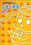 西原理恵子の人生一年生 (2号) (ワンダーライフスペシャル)