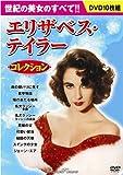 エリザベス・テイラー コレクション[DVD]
