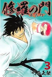 修羅の門 第弐門(3) (月刊少年マガジンコミックス)