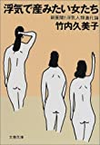 浮気で産みたい女たち―新展開!浮気人類進化論 (文春文庫)