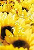 タイヨウのうた プレミアム・エディション[DVD]