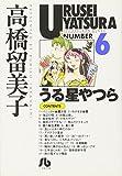 うる星やつら (6) (小学館文庫)