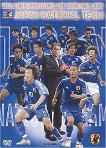 FIFA コンフェデレーションズカップ ドイツ2005 日本代表激闘の軌跡 [DVD]