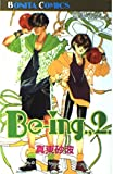 Be-ing / 真東 砂波 のシリーズ情報を見る