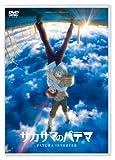 サカサマのパテマ DVD 通常版[DVD]