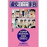 浦安鉄筋家族 3 (少年チャンピオン・コミックス)