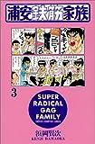 浦安鉄筋家族 (3) (少年チャンピオン・コミックス)