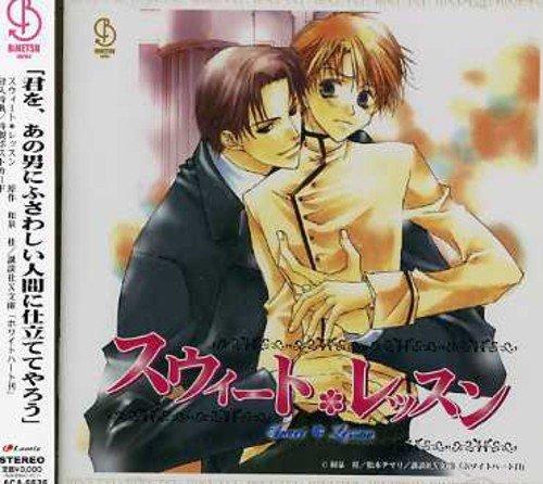 BiNETSUシリーズ「スウィート・レッスン」ドラマCD/ドラマCD