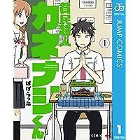 貧民超人カネナシくん 1 (ジャンプコミックスDIGITAL)