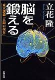 脳を鍛える—東大講義「人間の現在」 (新潮文庫)