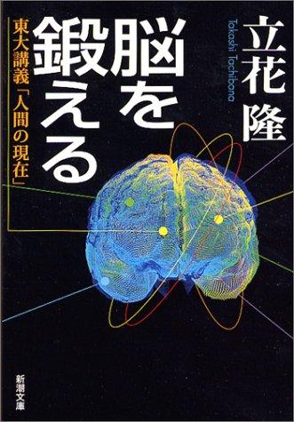 脳を鍛える―東大講義「人間の現在」 (新潮文庫)の詳細を見る