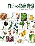 調べる学習百科 日本の伝統野菜