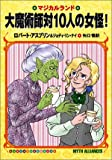 大魔術師対10人の女怪! (―マジカルランド ハヤカワ文庫 FT)